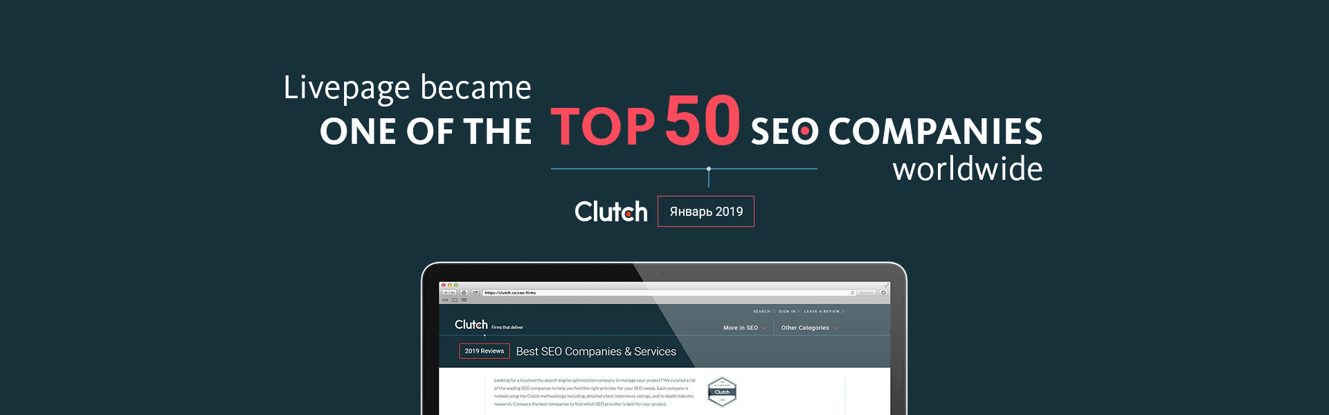livepage in top 50 seo companies